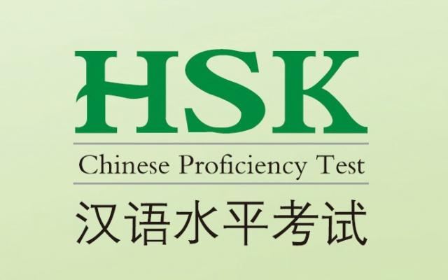Logo zkoušky HSK