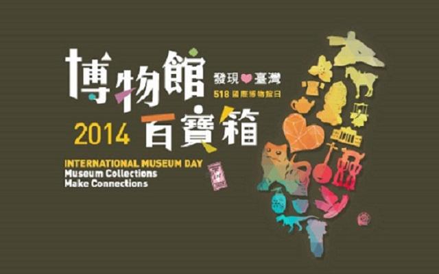 Logo Mezinárodního dne muzeí na Taiwanu