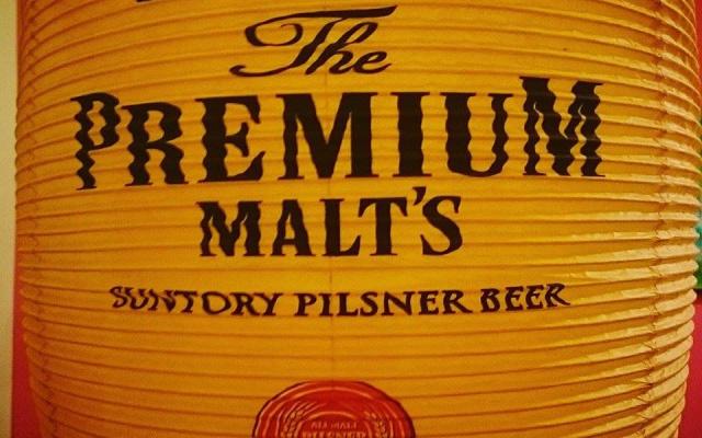 Suntory Pilsner Beer