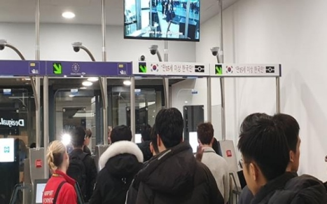 Jihokorejci u e-bran