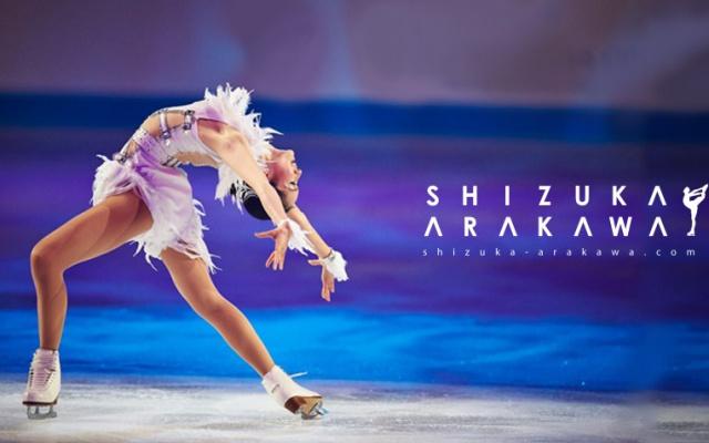 Šizuka Arakawa