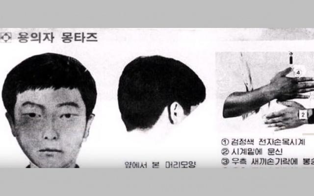 Vyšetřování vražd ve Hwaseongu