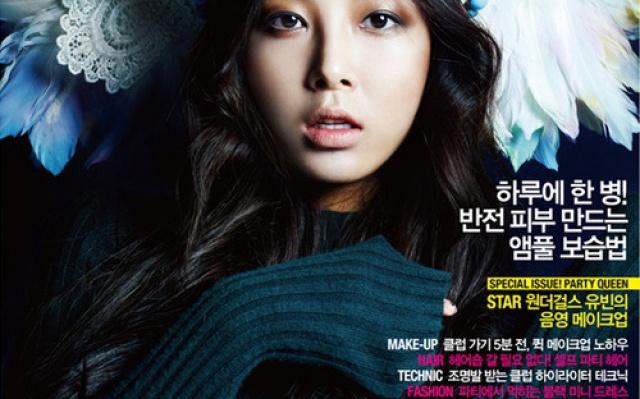 Yoobin na obálce časopisu Beauty+