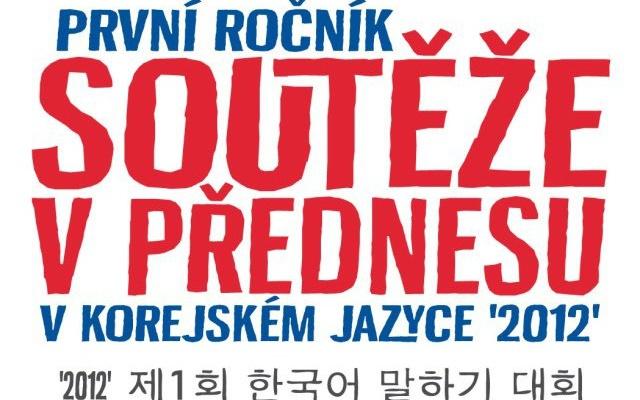Plakát z prvního ročníku soutěže
