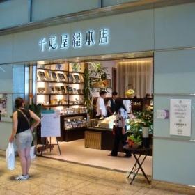 Sembikiya Nihonbashi