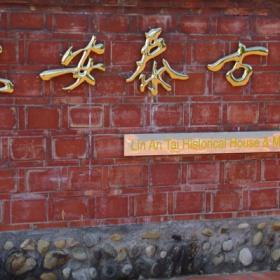 Název domu v čínských znacích před vchodem do objektu