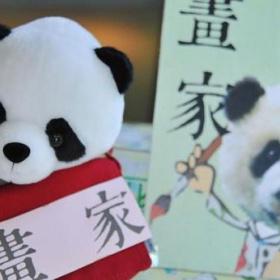 Zhua Zhou kartička malíře